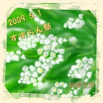 2009susuransai.jpg